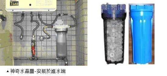 松井清管技研:神奇水晶靈.防鏽抑垢濾罐,神奇水晶靈-安裝於進水端